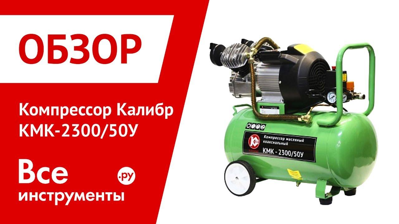 Купить бытовые компрессоры в киеве по самым выгодным ценам. Доставка по всей украине electromir. In. Ua.