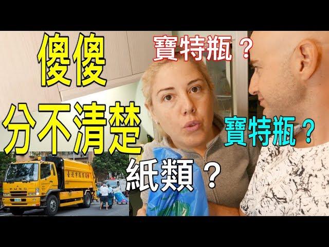 妹妹沒想過台灣垃圾回收做這麼好,Recycle in Taiwan(Türkçe Altyazı)