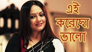 Ei Korecho Bhalo(এই করেছো ভালো)| Rabindra Sangeet | Bengali Songs - Jijibisha | Sreelekha Mitra