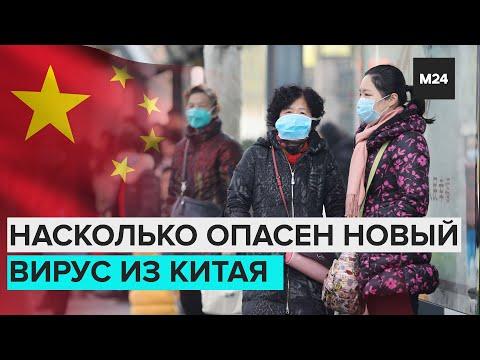 Насколько опасен новый вирус из Китая - Москва 24