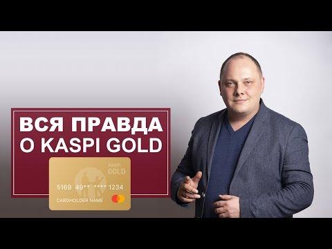 Вся правда о KASPI GOLD