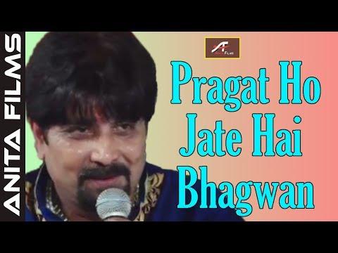 Dhanna Jatt Bhajan | Pragat Ho Jate Hai Bhagwan | Raju Bawra Live | Hindi Devotional Songs 2017