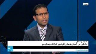 احتجاجات بسبب البطالة في الجزائر