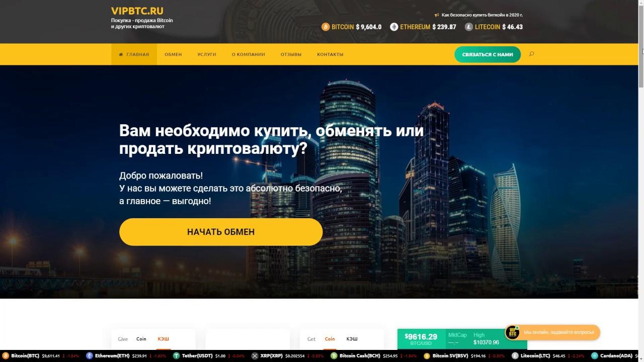VIPBTC - Лучший Крипто Обменник в СНГ!!
