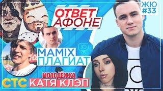 ЖЮ#33 / Ответ Афоне, Катя Клэп звезда ТВ, Mamix vs. Быстрый Финиш