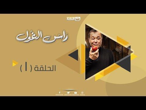 ����� ������� ����� ��� ����� ������ ������  -Ras El Ghool Episode 01