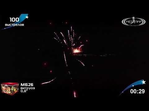 Салют Виртуоз МБ26 от  Мегапир