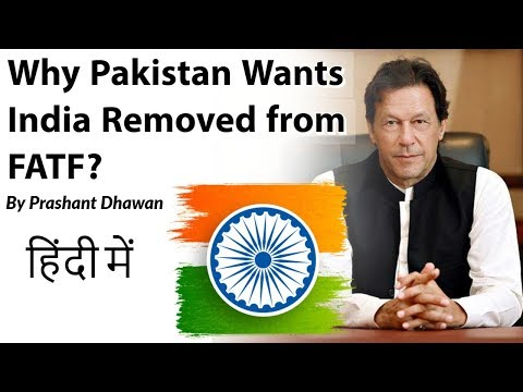 Why Pak Wants India Removed from FATF भारत को FATF की समीक्षा इकाई से हटवाना चाहता है पाकिस्तान