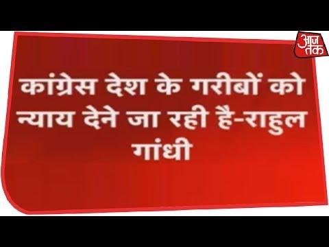 Rahul Gandhi Unveils Minimum Income Support Scheme, 20% Of Poorest Families Will Get 12000 Per Month