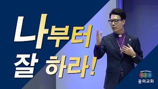 김학중 목사 / 2020년 2월 16일/나만 잘해도 세…