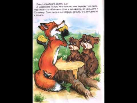 Два жадных медвежонка. Сказка для детей. Аудиосказка. Russian fairy tales.