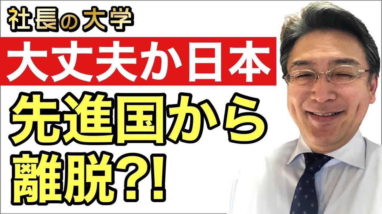 もう日本は先進国ではない!(動画編)