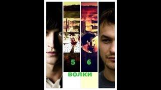 Степные волки 5- 6 серия  Криминальная🔴HD