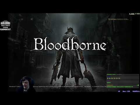 Зрители против Bloodborne