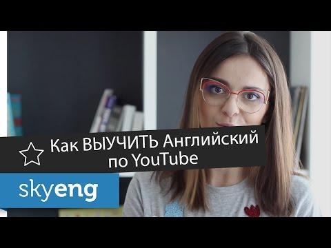 Каналы youtube English на List-English