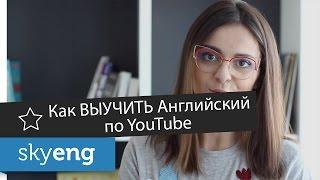 Как выучить АНГЛИЙСКИЙ язык по YouTube || Самостоятельно