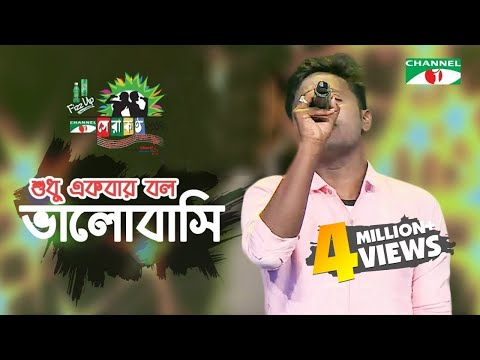 Shudhu Ekbar Bolo Valobashi | Shopon | Shera Kontho 2017 | Grand Audition | Season 06 | Channel i TV thumbnail