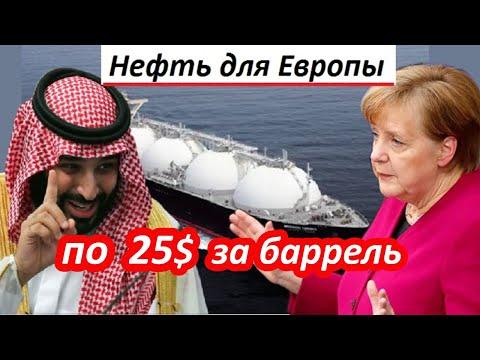 ВЫЗОВ РОССИИ - НЕФТЬ ЕВРОПЕ по 25$ за баррель от Саудовской Аравии - НОВОСТИ МИРА