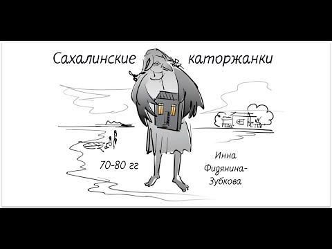 Сахалинские каторжанки - аудиокнига, Инна Фидянина-Зубкова, читает Дмитрий Стрелков