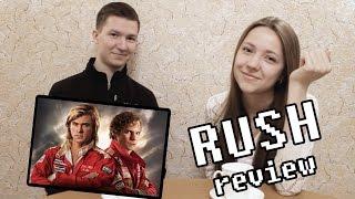 "Rush - Movie Review|Рецензия на фильм ""Гонка""(2013)"