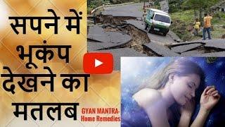 सपने में भूकंप देखने का मतलब : शुभ अशुभ | Earthquake In Dreams | Meaning Of Dreams