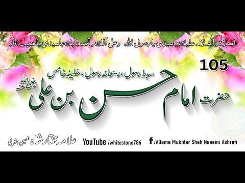 (105) Story of Hazrat Imam Hasan bin Ali Alaihimas Salaam