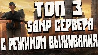 ТОП 3 SAMP СЕРВЕРА С РЕЖИМОМ ВЫЖИВАНИЯ