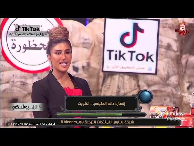 قناوي حبسهم - انزل بوشنكي مع ليلى عبدالله و فيصل دشتي حلقة 20