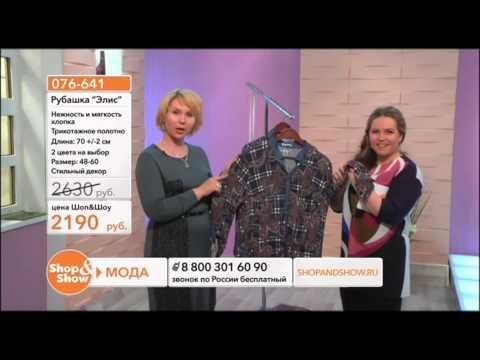 Shop & Show (Одежда). 076641 рубашка Элис