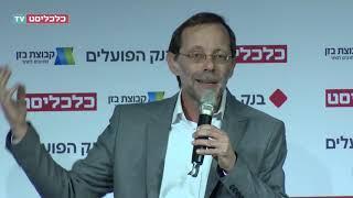 ועידת התעשייה 2019: משה פייגלין, אדריאן פילוט