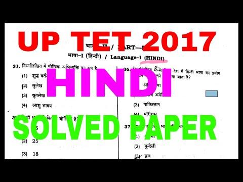 UPTET 2017 SOLVED PAPER HINDI/uptethindi solutions/UP TET 2017 ANS KEY/ UPTET 2017 15 OCT solved