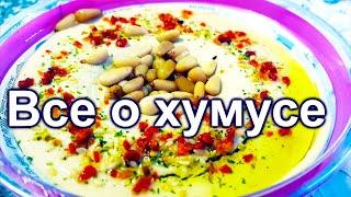 655.Что такое хумус, как есть,готовить,где купить.Израиль