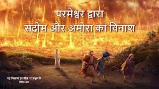 """Hindi Christian Documentary """"वह जिसका हर चीज़ पर प्रभुत्व है"""" क्लिप - परमेश्वर द्वारा सदोम और अमोरा का विनाश"""