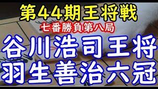 対局日:平成7年3月24日 棋戦:第44期王将戦 七番勝負第八局 持ち時間:...