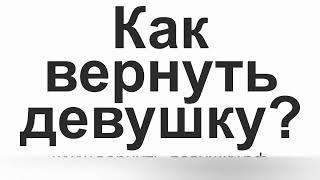 Zapętlaj Как вернуть бывшую девушку - 7 советов от Владислава Аксенова | Владислав Аксёнов