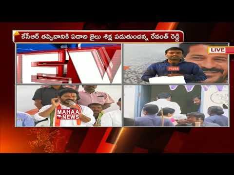 కేసిఆర్ మోసాన్ని బట్టబయలు చేసిన రేవంత్ | Telangana Elections | Mahaa News
