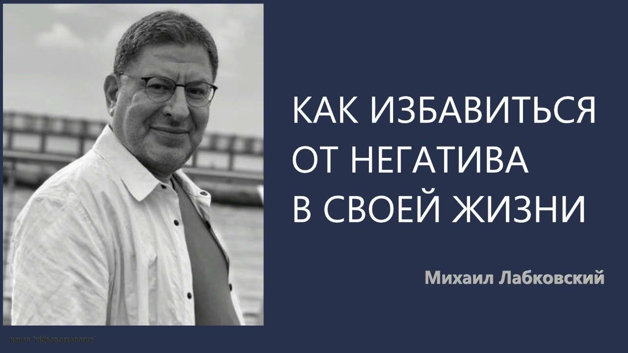 Как избавиться от негатива в своей жизни Михаил Лабковский