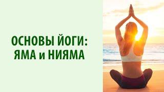 Подкаст здоровья. Основы йоги Яма и Нияма
