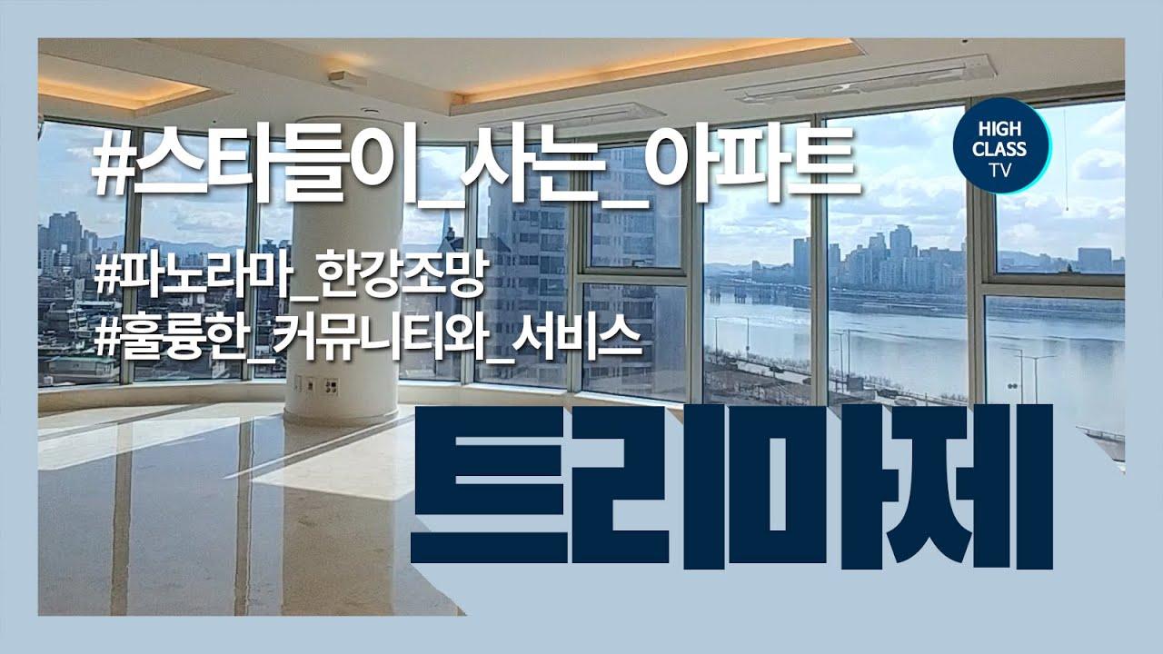 한강뷰 아파트 트리마제 trimaje 62평 KOREA LUXURY HOUSE TOUR
