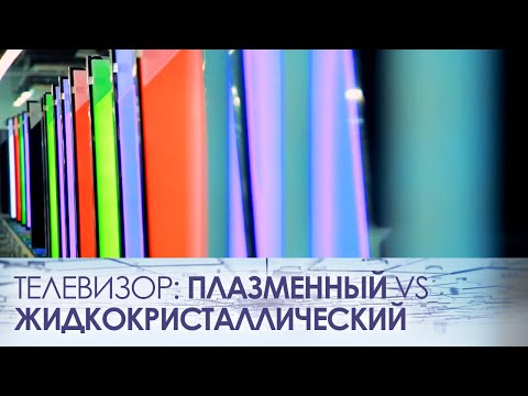 видео: Телевизор: плазменный vs. жидкокристаллический