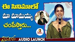 Actress Samantha Cute Speech At Devadas Audio Launch | Akkineni Nagarjuna, Nani, Rashmika