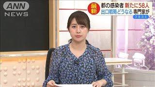 東京で新たに58人感染 3日連続100人下回る(20/05/05)