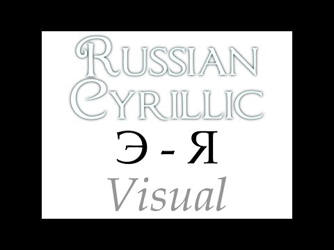 Traumjaeger Russian: The Russian Cyrillic Alphabet, Part 7.
