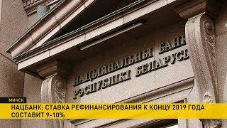 Нацбанк: Ставка рефинансирования к концу 2019 года составит 9-10%