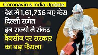 Coronavirus India Update: कोरोनावायरस के 1,61,736 केस, Sputnik V Vaccine को इजाजत, Lockdown पर चर्चा