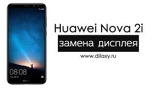 Замена экрана Хуавей Нова 2i | Разборка Huawei Nova 2i