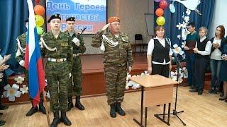 В День Героев Отечества в школах прошли уроки мужества