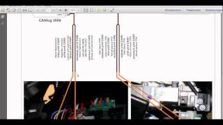 видео Схемы и точки подключения сигнализаций к автомобилям
