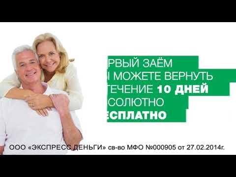 Экспресс деньги - займы для пенсионеров
