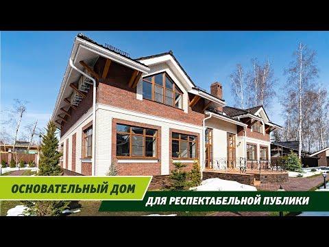 Новый дом премиум-класса в Антоновке - самом востребованном элитном поселке Новой Москвы смотреть видео онлайн